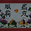 Thumbnail: C6: Couple's Name in Chinese Calligraphy with Fortune Pictures A4 Size