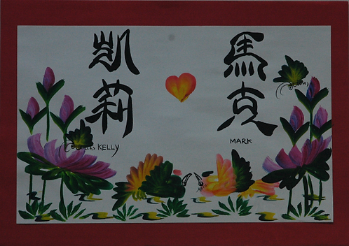 C6: Couple's Name in Chinese Calligraphy with Fortune Pictures A4 Size