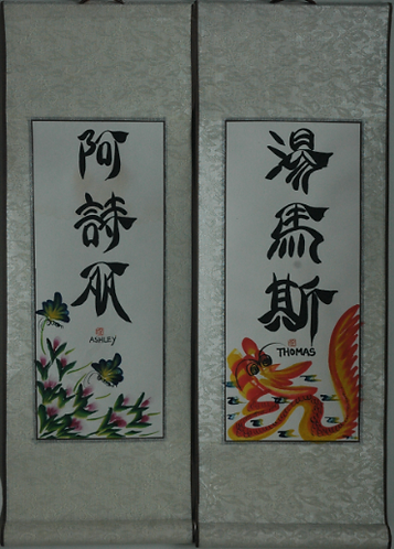 C10: Chinese Calligraphy with Fortune Pictures on Rice Paper Wall Scroll (Small)