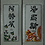 Thumbnail: C10: Chinese Calligraphy with Fortune Pictures on Rice Paper Wall Scroll (Small)