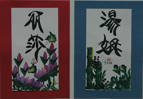 C2: Chinese Calligraphy with Fortune Pictures on A5 Card