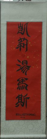 C15: Couple's Name in Chinese Calligraphy on Red Rice Paper Wall Scroll (Medium)