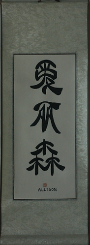 C9: Chinese Calligraphy on Traditional Rice Paper Wall Scroll (Small)