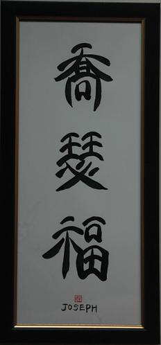 C7: Chinese Calligraphy 15cm x 36cm