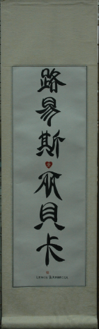 C16: Couple's Name in Chinese Calligraphy on Rice Paper Wall Scroll (Large)