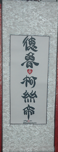 C11: Couple's Name in Chinese Calligraphy on Rice Paper Wall Scroll (Small)