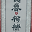 Thumbnail: C11: Couple's Name in Chinese Calligraphy on Rice Paper Wall Scroll (Small)
