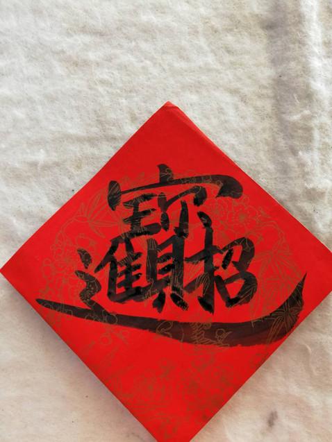 Chinese Calligraphy Chunlian 招财进宝