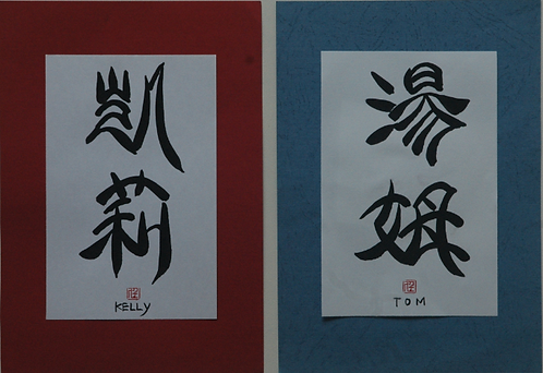 C1: Chinese Calligraphy on A5 Card