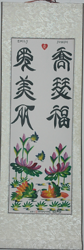 C17: Couple's Name in Chinese Calligraphy with Fortune Pictures on Scroll (Large