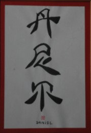 C3: Chinese Calligraphy in A4 Size