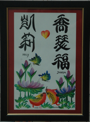 C5: Couple's Name in Chinese Calligraphy with Fortune Pictures A4 Size