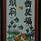 Thumbnail: C5: Couple's Name in Chinese Calligraphy with Fortune Pictures A4 Size