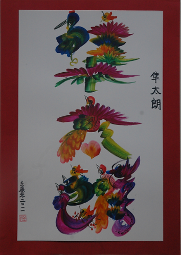 R5: Rainbow Calligraphy in Chinese, Japanese or Korean (A4 Sized)