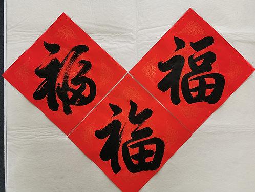 3福 - 3 pieces of 福