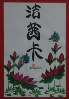 C4: Chinese Calligraphy with Fortune Pictures A4 Size