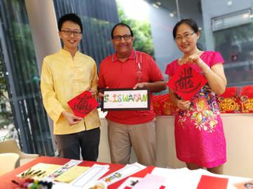Rainbow Calligraphy Presentation to Minister S.Iswaran