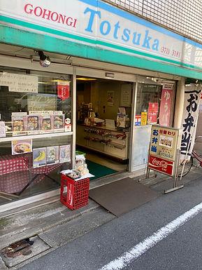 戸塚商店 トツカ