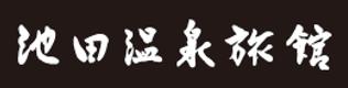 池田温泉旅館