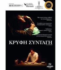 DVD Greek Release