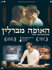 DVD Israel release