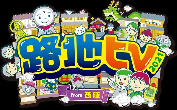 路地tv2021 from 西陣