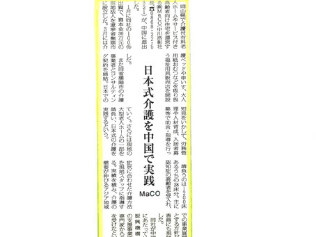 2014.6.30 日本シニアリビング新聞
