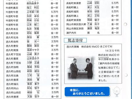 せとうち社協通信Vol.46