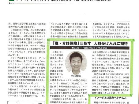 2004.8.25 山陽新聞