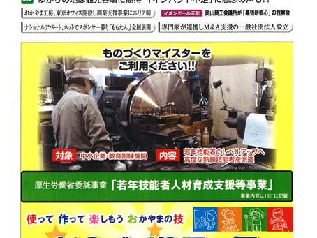 2014.2.3 Vision岡山