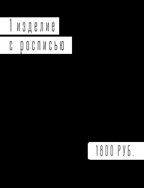 1 изделие с росписью.png