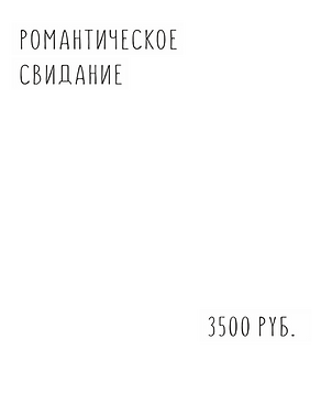 РОМАНТИЕ.png