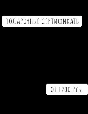 ПОДАРОЧНЫ СЕРТ.png