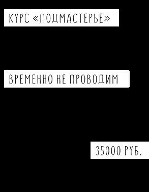 КУРС ПОДМ.png