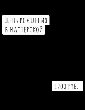 ДЕНЬ РОЖДЕНИЯ.png