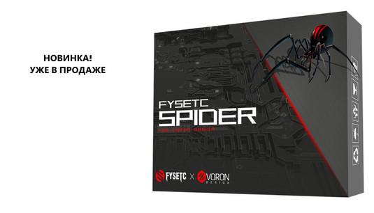 Материнская плата FYSETC Spider V1.0