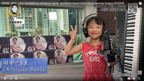 Children can have endless joy during the learning of singing! 小朋友可以從學習唱歌中得到無窮無盡的樂趣!