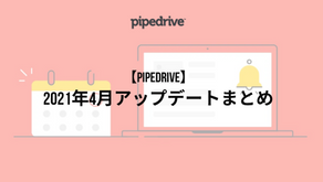 【pipedrive】2021年4月アップデートまとめ