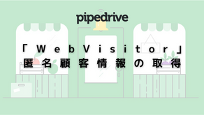「WebVisitor」を使うと、サイトにアクセスする匿名企業の情報が取得可能に!