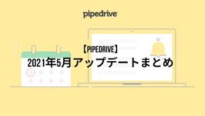 【pipedrive】2021年5月アップデートまとめ