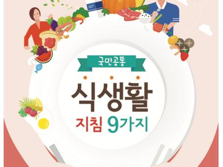 국민공통 식생활지침 9가지
