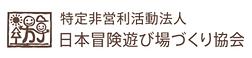 일본모험놀이터만들기협회.png