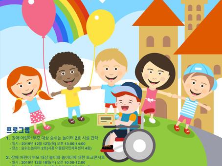 숨쉬는놀이터 2호 시범운영 프로그램 1 : 장애인 어린이를 위한 특화 프로그램