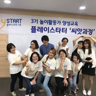 2018년 플레이스타터 양성 씨앗과정