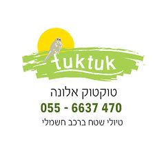 טוקטוק אלונה טיולי שטח בקלאבקאר באזור זכרון יעקב