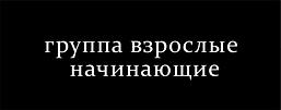 кнопка взрослые.bmp