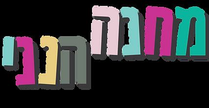 לוגו הנני נבחר רקע שקוף-----.png