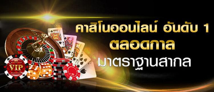 Gclub-Royal-Online-คาสิโนออนไลน์อันดับ-1