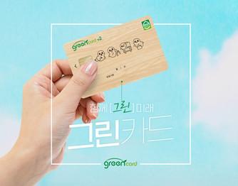 환경부 그린카드