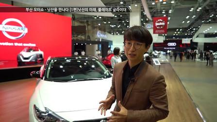닛산 모터쇼 홍보 영상 제작